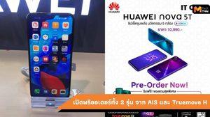 พรีออเดอร์ Huawei nova 5T และ realme 5Pro จัดเต็มเหนือใคร