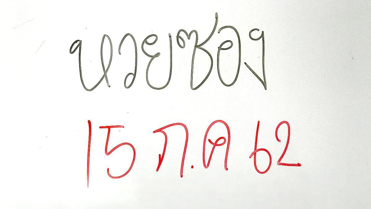 คัดมาเน้นๆ วิเคราะห์แบบตรงๆ หวยซองเขียนมือ งวดประจำวันที่ 15 กรกฎาคม 2562
