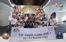 มูลนิธิโตโยต้า จัดกิจกรรม TTF Youth Camp ครั้งที่ 1
