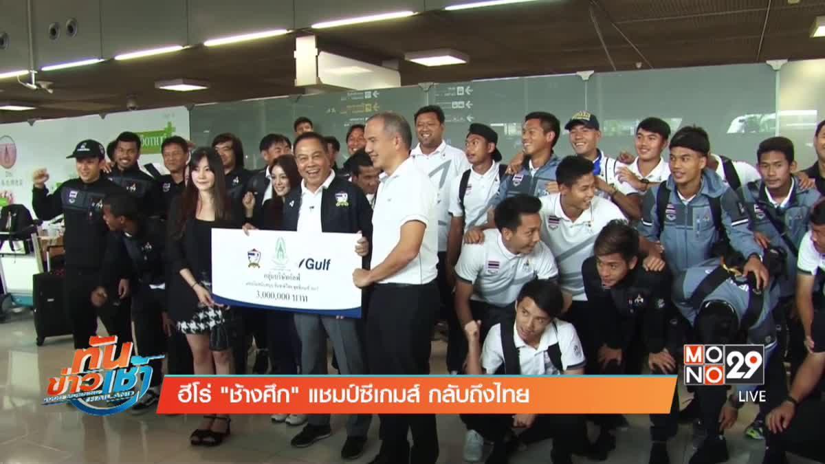 """ฮีโร่ """"ช้างศึก"""" แชมป์ซีเกมส์ กลับถึงไทย"""