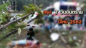 สรุป 7 วันอันตรายปีใหม่ ตาย 463  เจ็บ 3,892 เพิ่มจากปี 61