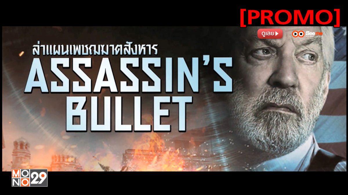 Assassin's Bullet ล่าเพชฌฆาตสังหาร [PROMO]