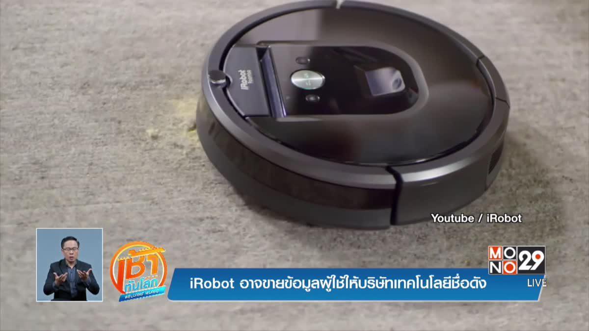 iRobot อาจขายข้อมูลผู้ใช้ให้บ.เทคโนโลยีชื่อดัง