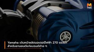 Yamaha เดินหน้าผลิตมอเตอร์ไฟฟ้า 270 แรงม้า สำหรับยานยนต์แก่แบรนด์ต่าง ๆ