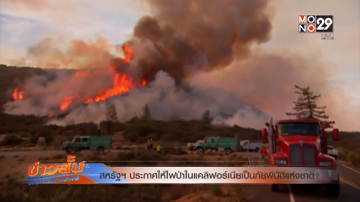 สหรัฐฯ ประกาศให้ไฟป่าในแคลิฟอร์เนียเป็นภัยพิบัติแห่งชาติ