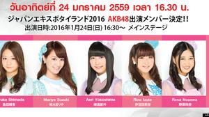 เปิดฉากวันนี้! JAPAN EXPO THAILAND 2016 กระหึ่มเมืองไทย