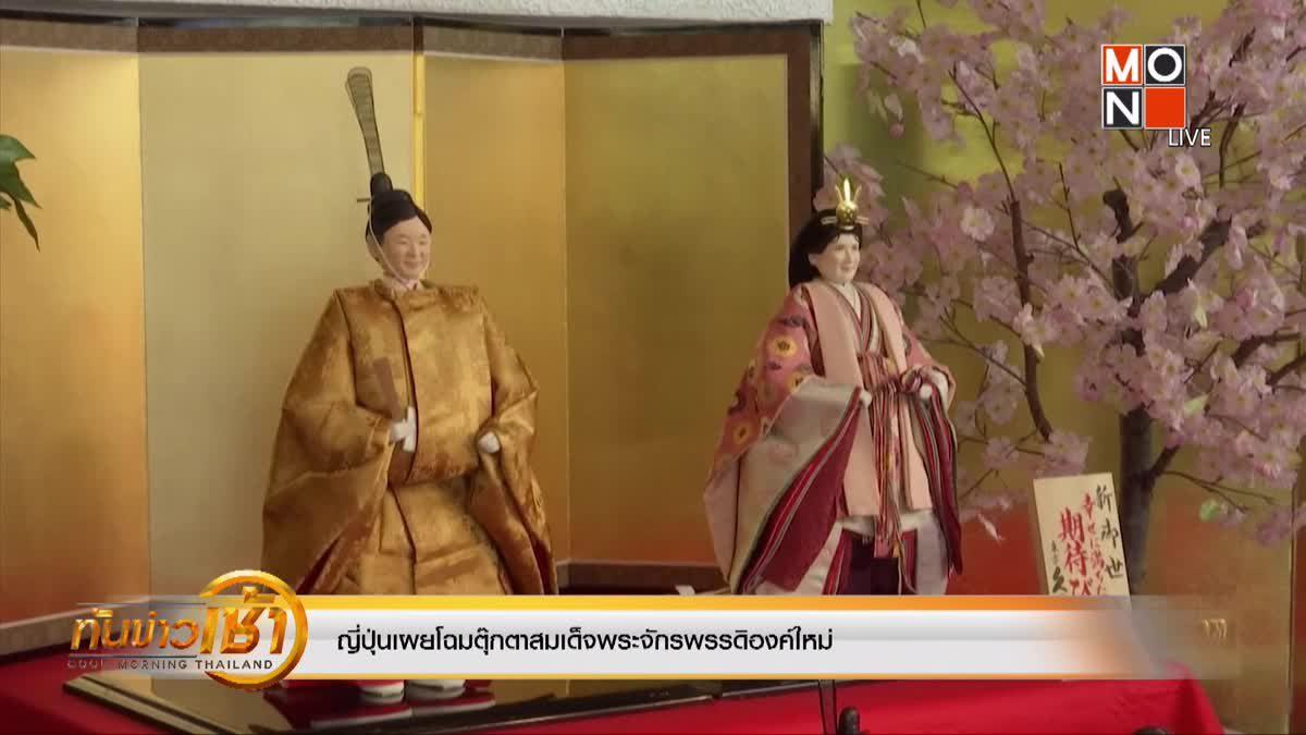 ญี่ปุ่นเผยโฉมตุ๊กตาสมเด็จพระจักรพรรดิองค์ใหม่