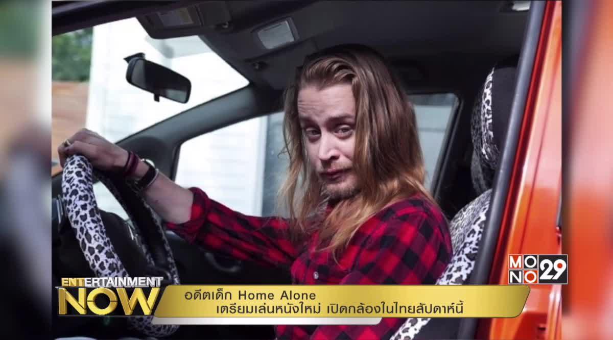 อดีตเด็ก Home Alone เตรียมเล่นหนังใหม่ เปิดกล้องในไทยสัปดาห์นี้