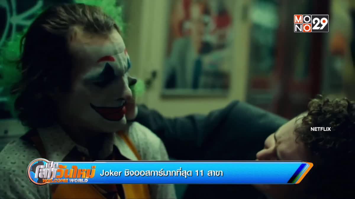Joker ชิงออสการ์มากที่สุด 11 สาขา