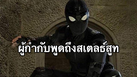 ผู้กำกับ Spider-Man: Far From Home พูดถึง สเตลธ์สูท ที่อาจจะเชื่อมโยงถึง Endgame