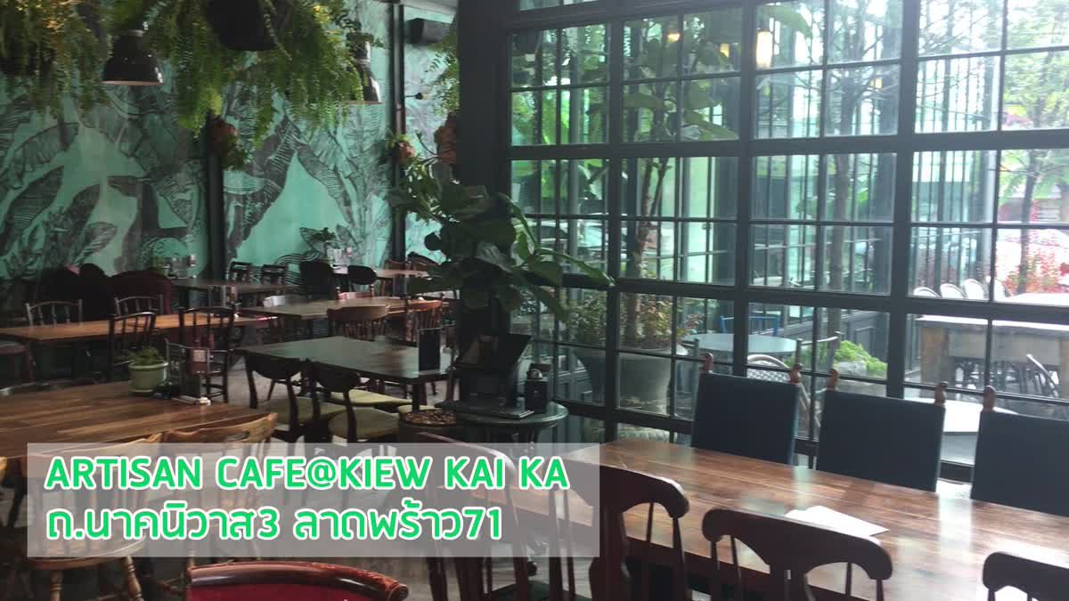 ARTISAN CAFE AT KIEW KAI KA