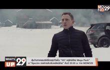"""ลุ้นกับภาพยนตร์เรื่องสุดท้ายใน """"007 พยัคฆ์ร้าย Mega Pack"""" ภ.""""Spectre องค์กรลับดับพยัคฆ์ร้าย"""""""