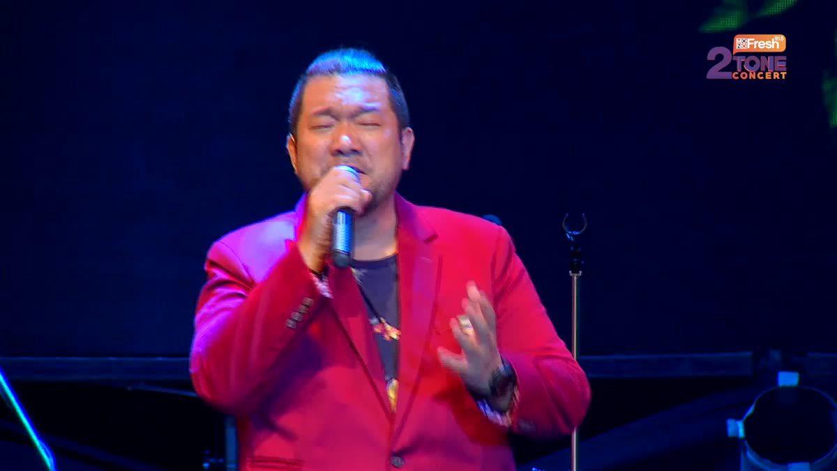 """ผูกพัน - Mono Fresh  2 Tone Concert """" Big Love เพลงรักหัวใจใหญ่ """""""