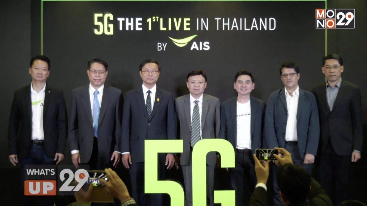 เอไอเอส จัดงานทดสอบเทคโนโลยี 5G รายแรกของประเทศไทย