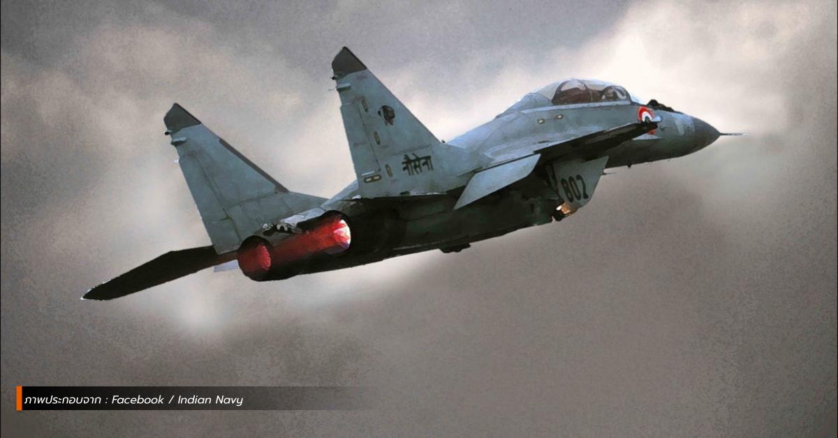เครื่องบินขับไล่ Mig-29K กองทัพอากาศอินเดียตก