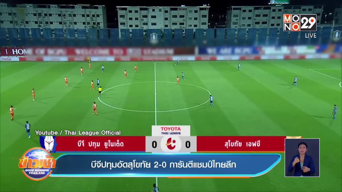 บีจีปทุมอัดสุโขทัย 2-0 การันตีแชมป์ไทยลีก