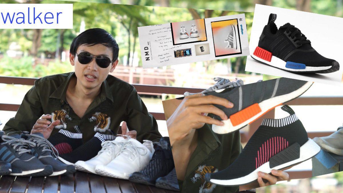 Walker ทำความรู้จัก adidas NMD แบบล้วงลึกในมุมที่เข้าใจง่ายๆ