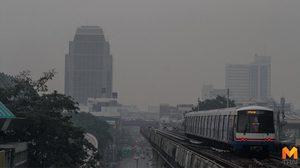 ค่าฝุ่น PM2.5 ลดลง อยู่ในเกณฑ์มาตรฐานทุกพื้นที่