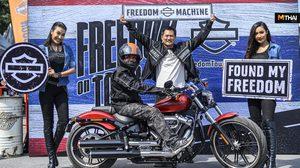 Harley-Davidson จัดทดลองขับขี่มอเตอร์ไซค์ทุกตระกูล ที่งาน Freedom on Tour