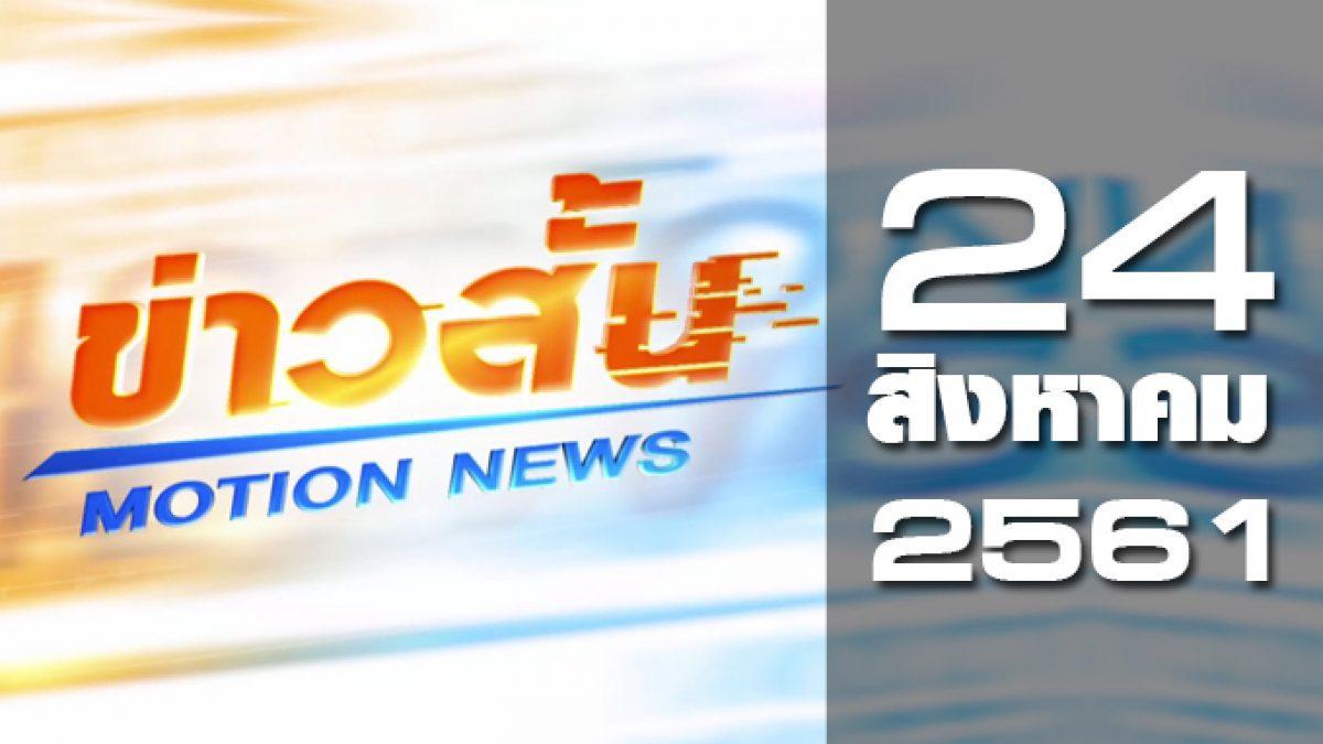 ข่าวสั้น Motion News Break 1 24-08-61