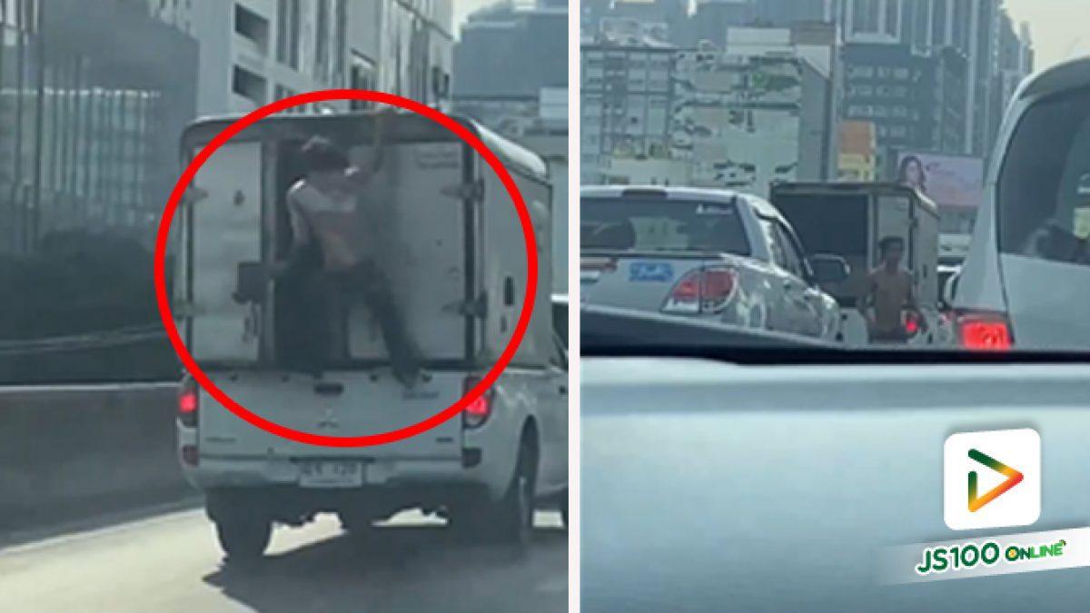 ชายไม่สวมเสื้อ ปีนท้ายรถปิคอัพก่อนเปิดประตูเข้าไปและออกมามือเปล่า