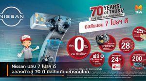 Nissan มอบ 7 โปรฯ ดี ฉลองก้าวสู่ 70 ปี นิสสันเคียงข้างคนไทย