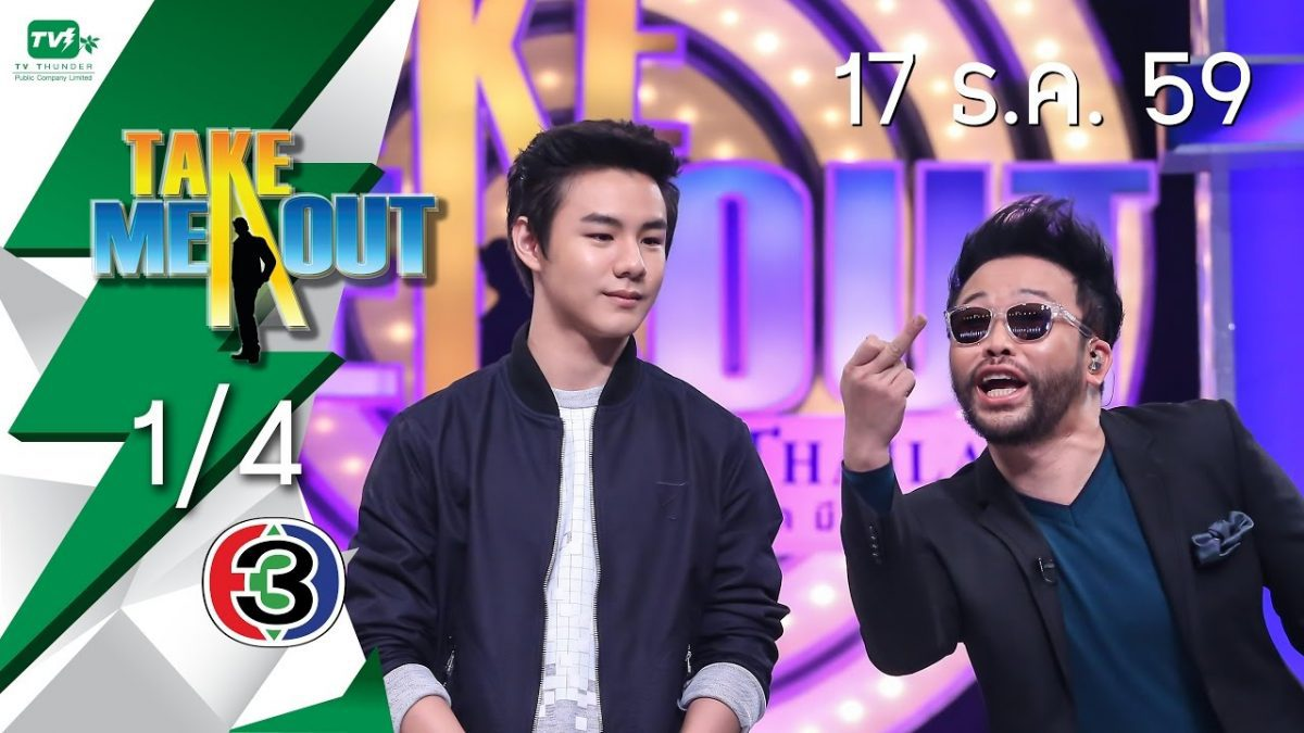 Take Me Out Thailand S10 ep.32 อ๊อบ พงษ์ศธร 1/4 (17 ธ.ค. 59)