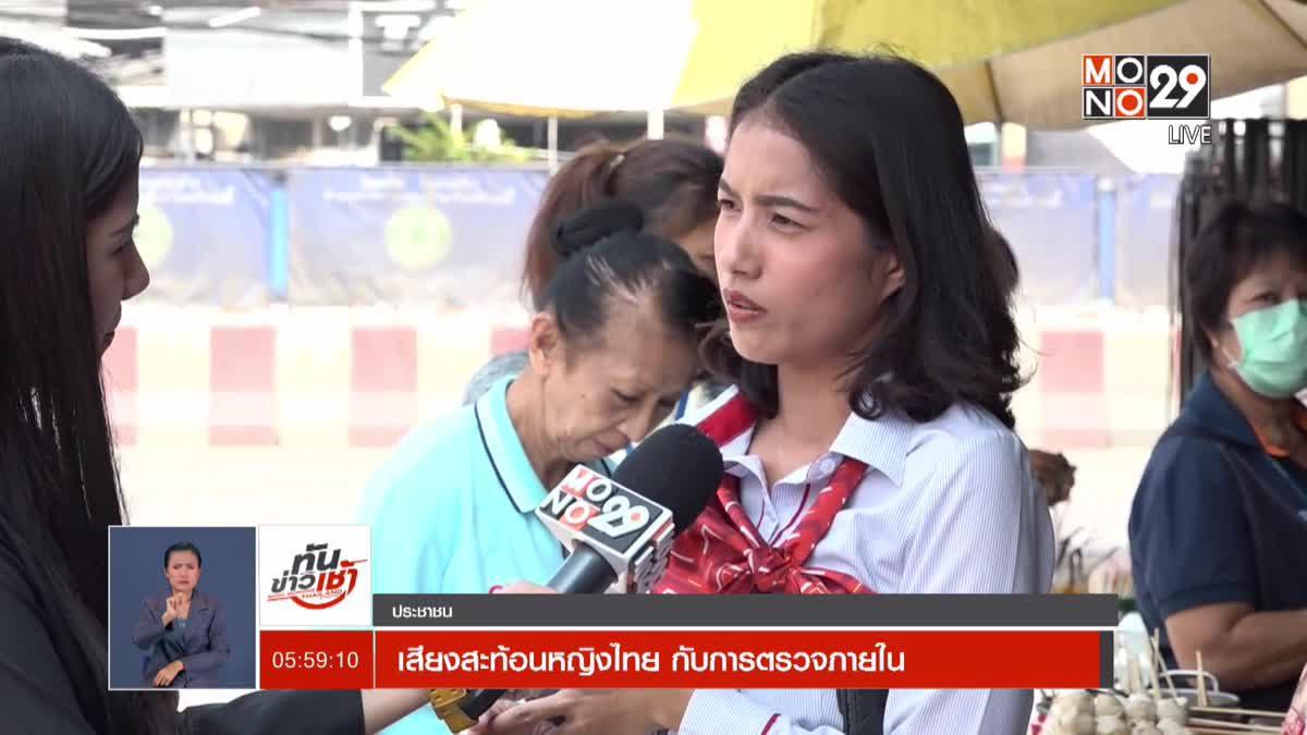 เสียงสะท้อนหญิงไทย กับการตรวจภายใน