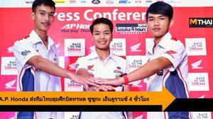 A.P. Honda ส่งทีมไทย 100% ลุยศึกบิดทรหด ซูซูกะ เอ็นดูรานซ์ 4 ชั่วโมง