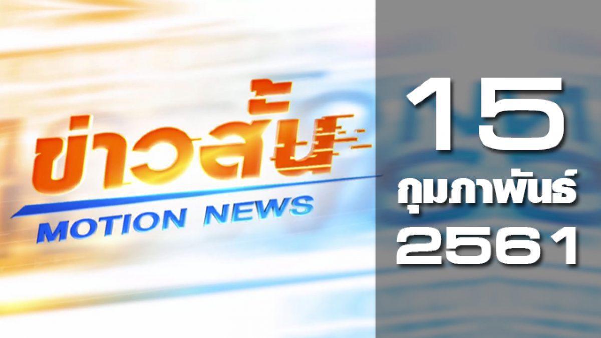 ข่าวสั้น Motion News Break 1 15-02-61
