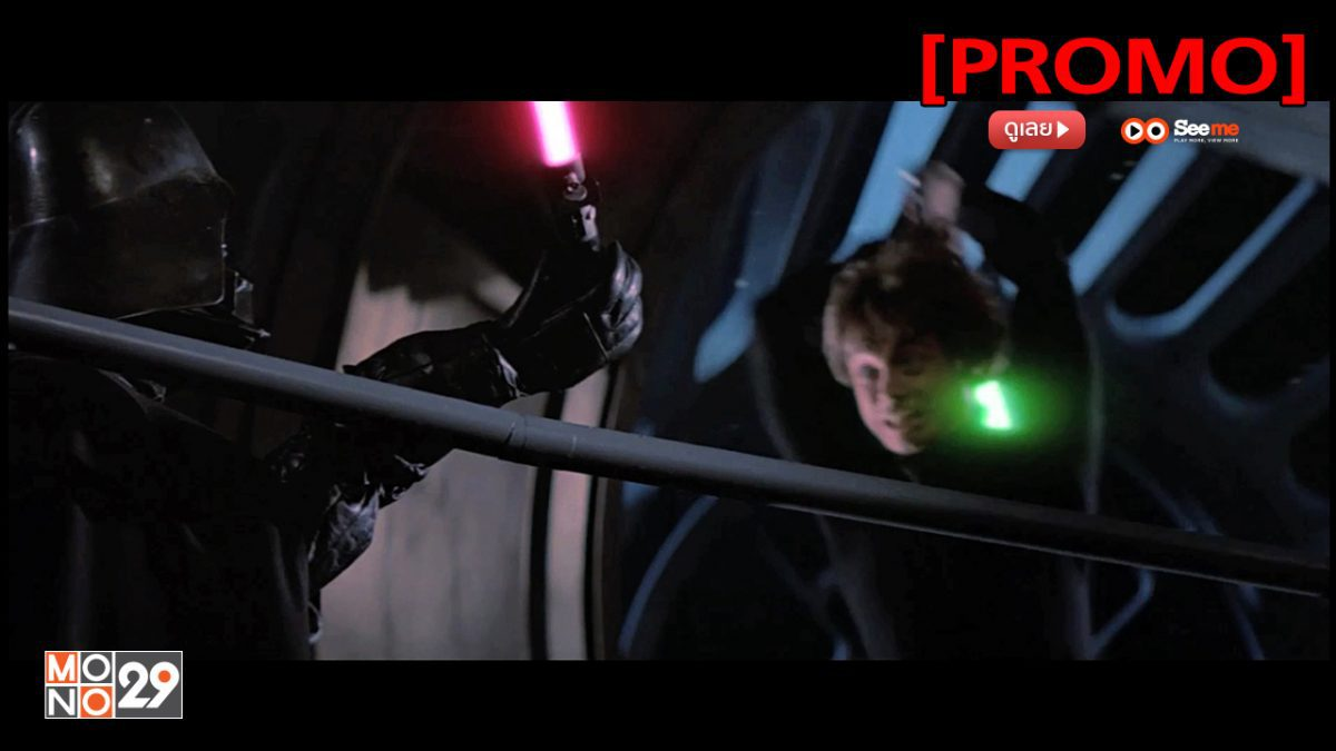 Star Wars VI: Return of the Jedi สตาร์ วอร์ส เอพพิโซด 6: การกลับมาของเจได [PROMO]