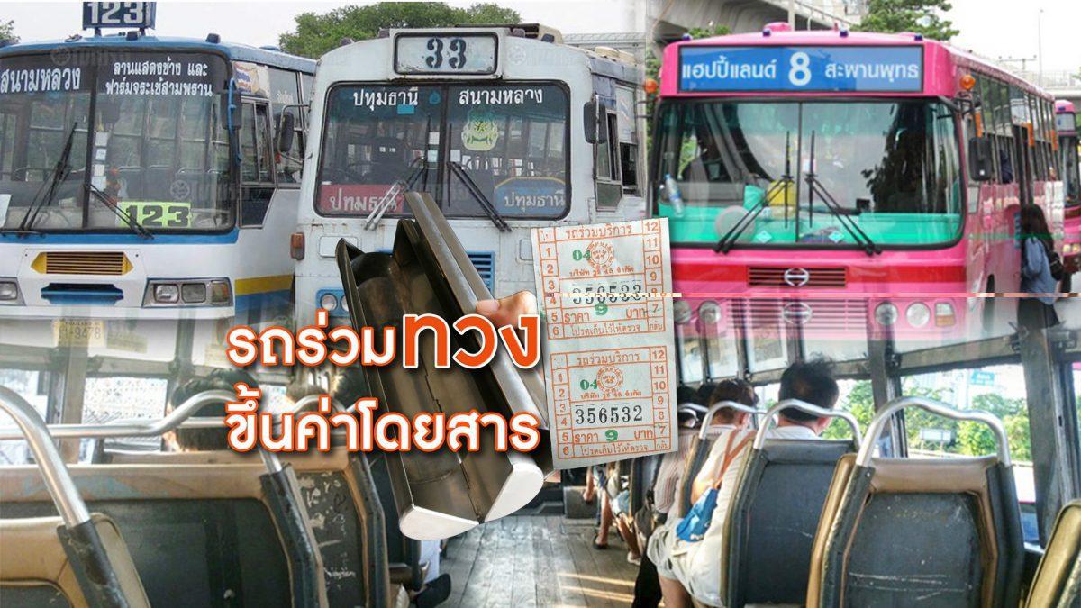 รถร่วมทวงขึ้นค่าโดยสาร 20-11-61