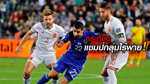 ผลบอล : เม็ดเดียวจอด!! สเปน จัดชุดบีบุกเชือด อิสราเอล 1-0 ซิวแชมป์กลุ่มGแบบไร้พ่าย