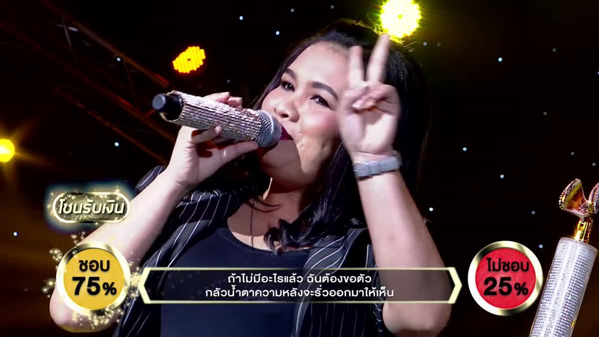 เพลง ฉันไม่ใช่นางเอก - อุ๋มอิ๋ม | ร้องแลก แจกเงิน Singer takes it all |  14 พฤษภาคม 2560