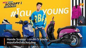 Honda Scoopy i เจาะลึก 5 จุดเด่น ครองใจที่หนึ่งในวัยรุ่นไทย