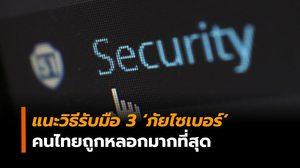 3 'ภัยไซเบอร์' คนไทยถูกหลอกมากสุด พร้อมแนะวิธีรับมือ โดย 'แบงก์ชาติ'