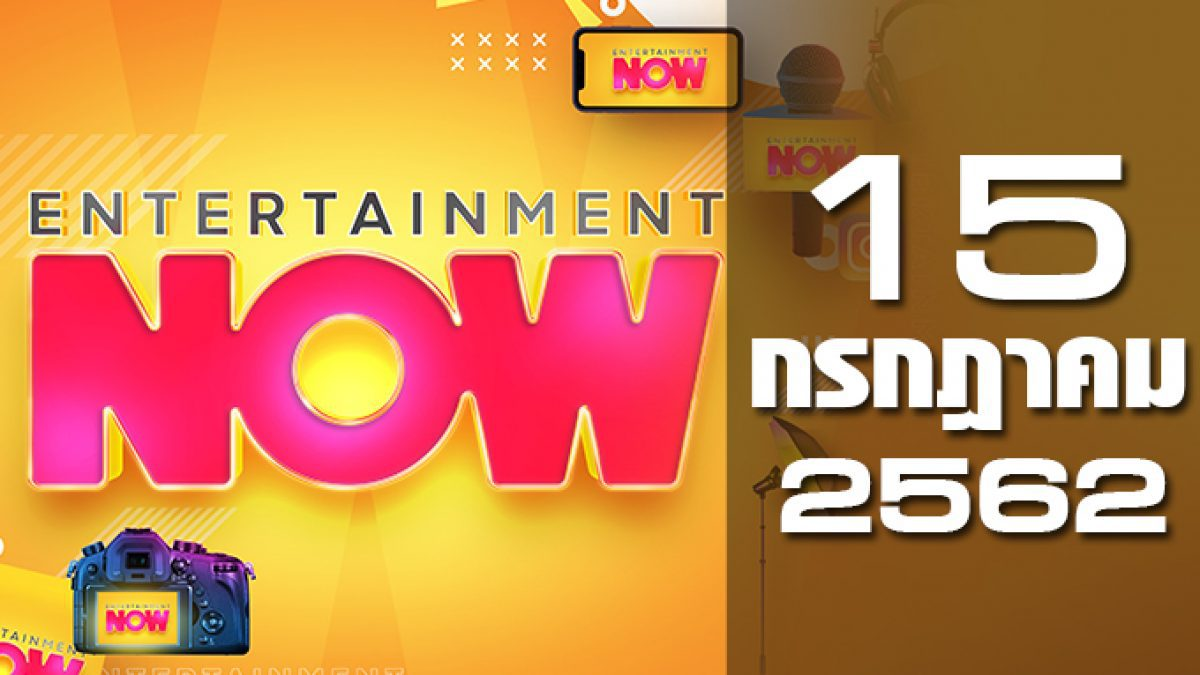 Entertainment Now Break 1 15-07-62