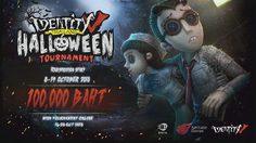 ครั้งแรกในประเทศไทยกับการแข่งขัน Identity V Halloween Tournament มาแล้ว