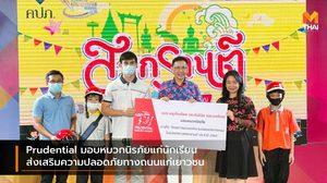 Prudential มอบหมวกนิรภัยแก่นักเรียน ส่งเสริมความปลอดภัยทางถนนแก่เยาวชน