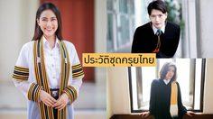 ประวัติชุดครุยไทย - มหาลัยแต่ละสถาบันใส่ชุดครุยแบบไหน?