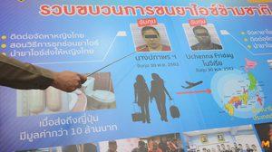 จับเครือข่ายผิวสี จ้างหญิงไทยลอบขนไอซ์ซุกช่องคลอดเข้าญี่ปุ่น
