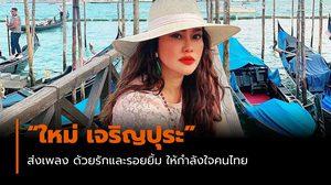 """""""ใหม่ เจริญปุระ"""" ส่งเพลง ด้วยรักและรอยยิ้ม ให้กำลังใจคนไทยสู้โควิด-19"""