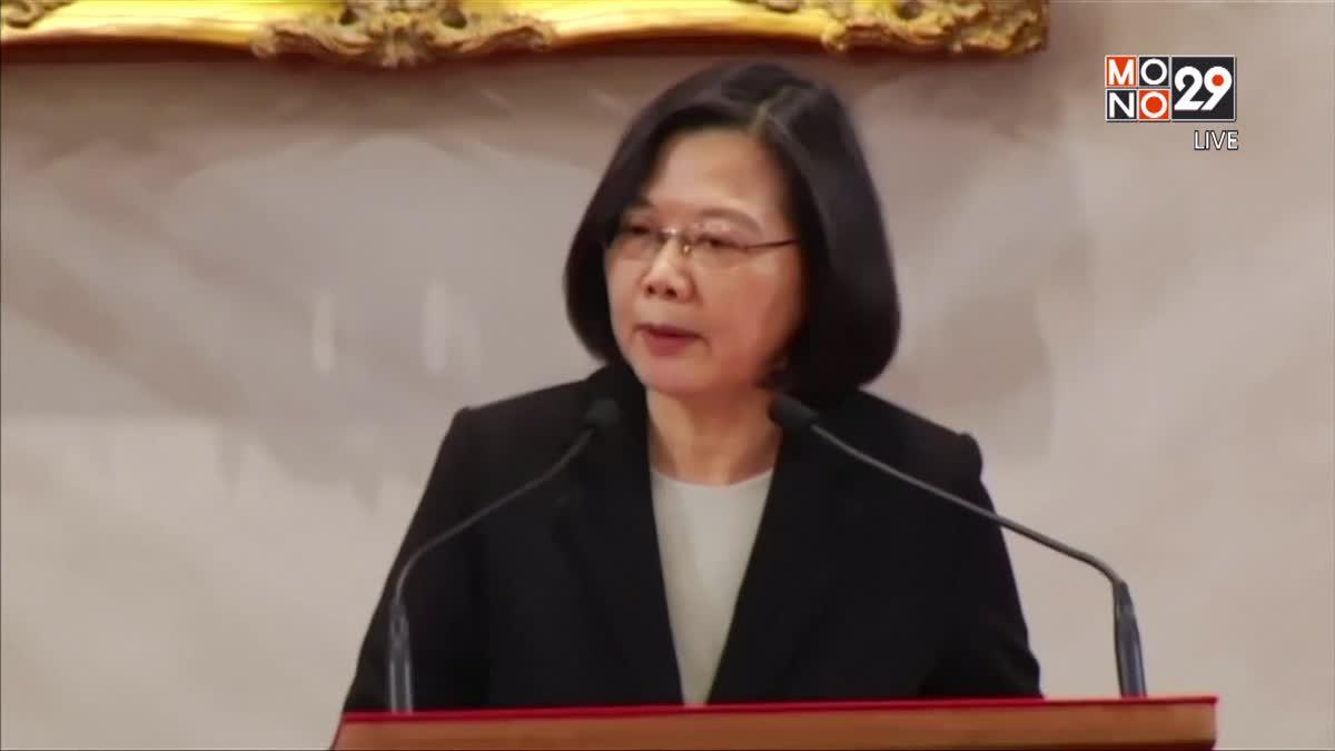 ปธน.ไต้หวันโต้ผู้นำจีนเรียกร้องให้รวมชาติ