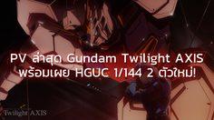 Gundam Twilight AXIS ปล่อยตัวอย่างใหม่ล่าสุด พร้อมเผย HGUC 2 ตัวใหม่แล้ว