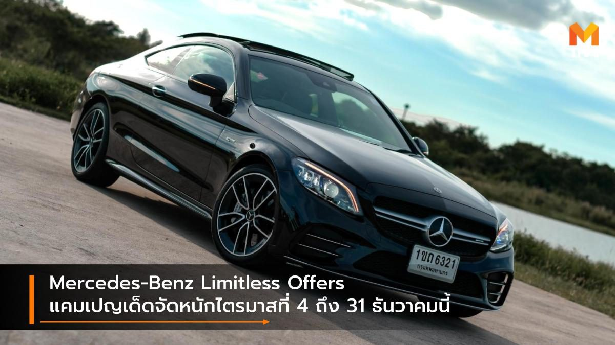 Mercedes-Benz Limitless Offers แคมเปญเด็ดจัดหนักไตรมาสที่ 4 ถึง 31 ธันวาคมนี้