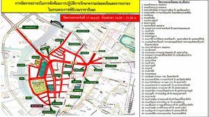 เช็ค 40 เส้นทางปิดถนน ซ้อมริ้วขบวนงานพระราชพิธีฯ พรุ่งนี้