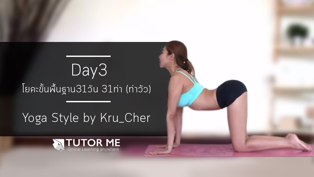 Basic by Kru'Cher - Day3 : Cow pose  (ท่าแมว)