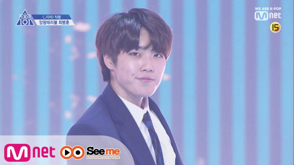PRODUCE X 101 [Fancam] 'ชเว บยองฮุน' CHOI BYUNG HOON | จากค่าย Enfant Terrible ′_지마(X1-MA)′