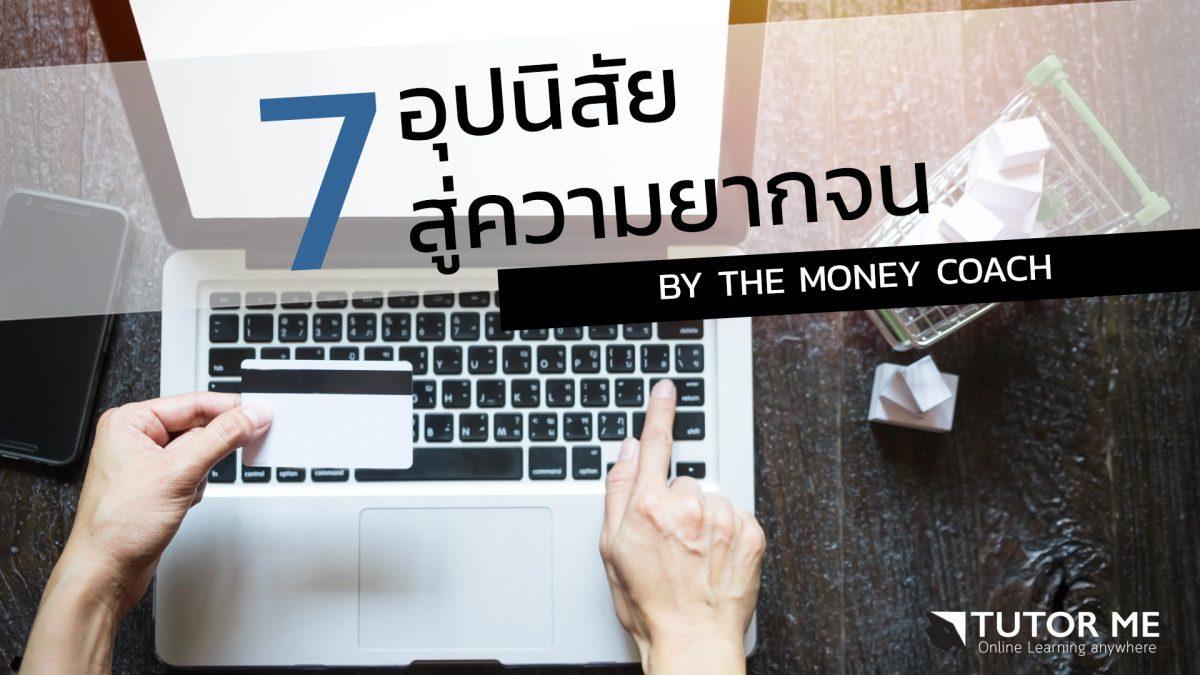 7 อุปนิสัยสู่ความยากจน