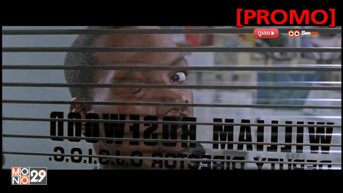Beverly Hills Cop III โปลิศจับตำรวจ 3 [PROMO]